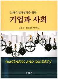21세기 전략경영을 위한 기업과 사회