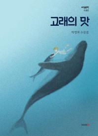 고래의 맛(소설문학 소설선)