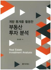 계량 통계를 활용한 부동산 투자 분석