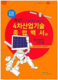 통신이론 및 기반기술 ICT 정보통신기술기반 4차산업기술 종합백서3 .(2018)
