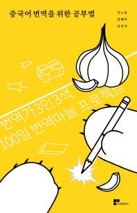중국어 번역을 위한 공부법