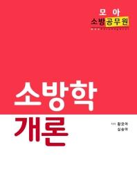 모아 소방학개론(소방공무원)