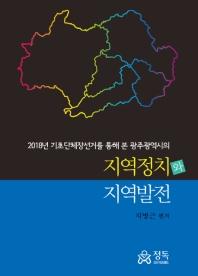 2018년 기초단체장선거를 통해 본 광주광역시의 지역정치와 지역발전