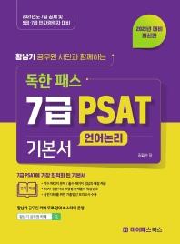 황남기 공무원 사단과 함께 하는 독한 패스 7급 PSAT 기본서 언어논리(2021)