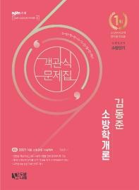 김동준 소방학개론 객관식 문제집(2021)