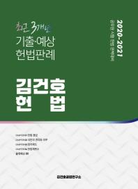 김건호 헌법 최근 3개년 기출·예상 헌법판례(2020~2021)