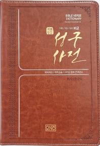 처음성경 성구사전(개역한글)(스트롱 원어 콘코던스)