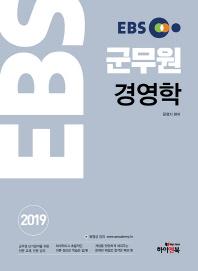 EBS 군무원 경영학(2019)