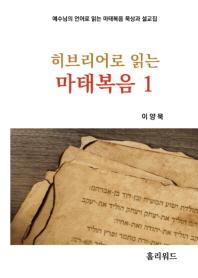 히브리어로 읽는 마태복음 1