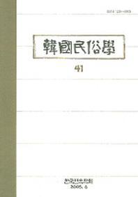 한국민속학 제41집