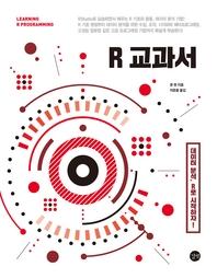 [epub3.0]R 교과서