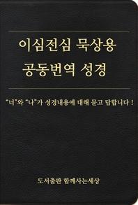 이심전심 묵상용 공동번역 성경