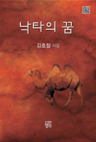[시집] 낙타의 꿈