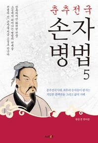 춘추전국 손자병법 5