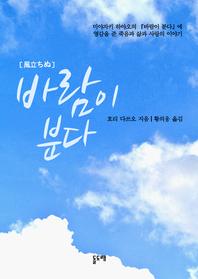 바람이 분다 - 미야자키 하야오에게 영감을 준 죽음과 삶과 사랑의 이야기