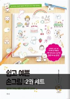 [35%▼]작고 예쁜 손그림 그리기 + 쉽고 예쁜 손그림 그리기