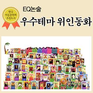 EQ 논술 우수 테마 위인동화(전64권)세트판매