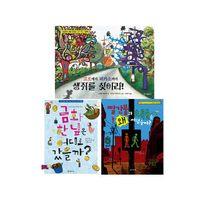 배움의 즐거움 시리즈 1-3권 전3권