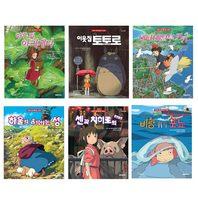 [대원씨아이]지브리 애니메이션 시리즈 (전6권)-마루 밑 아리에티 외
