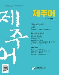 제주어(2021 4호)