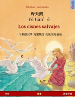 Ye Tieng Oer - Los Cisnes Salvajes. Bilingual Children's Book Adapted from a Fairy Tale by Hans Christian Andersen (Chinese - Spanish)