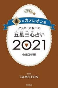 ゲッタ-ズ飯田の五星三心占い 2021金のカメレオン座