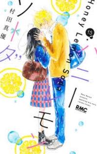 ハニ-レモンソ-ダ 15