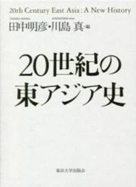 20世紀の東アジア史 3卷セット