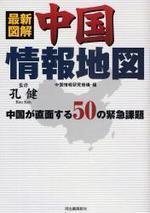 最新圖解中國情報地圖 中國が直面する50の緊急課題