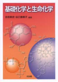 基礎化學と生命化學