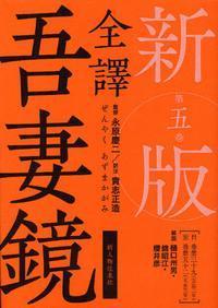 全譯吾妻鏡 第5卷