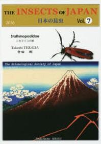 日本の昆蟲 VOL.7
