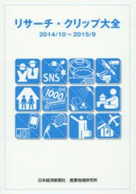 リサ-チ.クリップ大全 2014/10~2015/9
