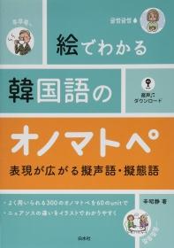 繪でわかる韓國語のオノマトペ 表現が廣がる擬聲語.擬態語