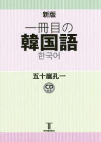一冊目の韓國語
