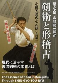 DVD 劍術と形稽古 心形刀流の 入門編