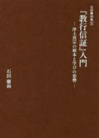 「敎行信證」入門 淨土眞宗の根本と學びの姿勢