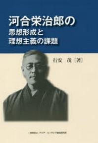 河合榮治郞の思想形成と理想主義の課題