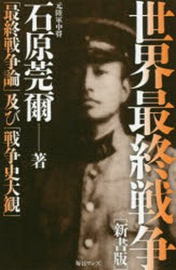 世界最終戰爭 「最終戰爭論」及び「戰爭史大觀」 新書版