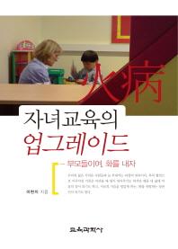 자녀교육의 업그레이드