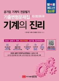 벚꽃에디션 기계의 진리(2021 상반기 대비)