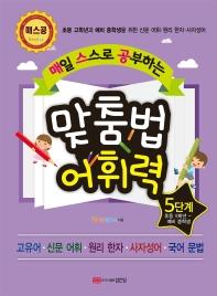 매일 스스로 공부하는 맞춤법 어휘력 5단계(초등 5학년~예비 중학생)