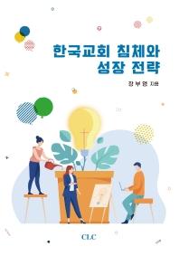 한국교회 침체와 성장 전략