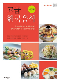 고급 한국음식
