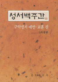 성서백주간 구약성서 예언 교훈 편