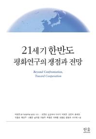 21세기 한반도 평화연구의 쟁점과 전망