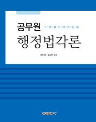 공무원 행정법각론