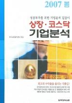 상장 코스닥 기업분석(2007 봄)