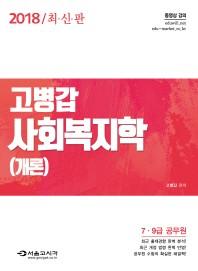 고병갑 사회복지학 개론(7 9급 공무원)(2018)