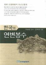 한국의 연변봉수